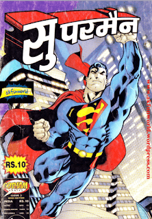 Superman-Small-Issue-Part-3-Comics-PDF-Book-In-Hindi