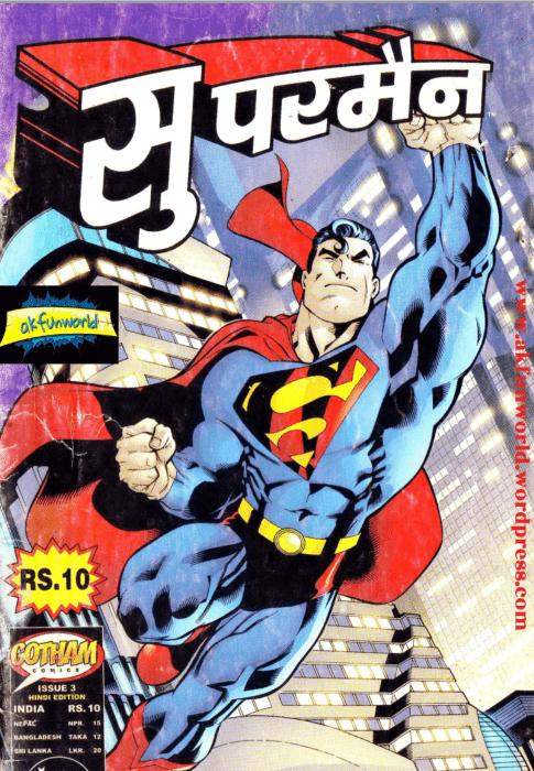 सुपरमैन स्मोल इशू भाग-3 पीडीऍफ़ पुस्तक हिंदी में | Superman Small Issue Part-3 Comics PDF Book In Hindi