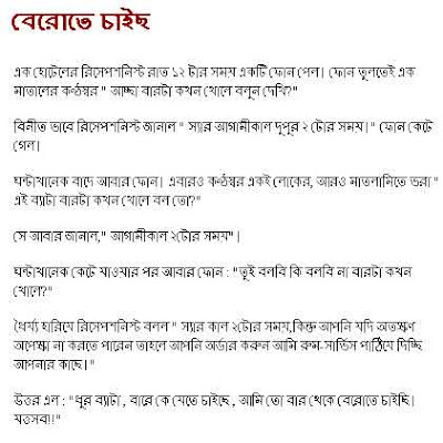 beautiful sms jokes: Bangla Sms Jokes