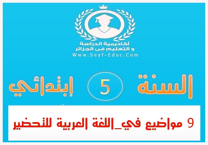 9 مواضيع في اللغة العربية للتحضير للسنة خامسة 5 إبتدائي