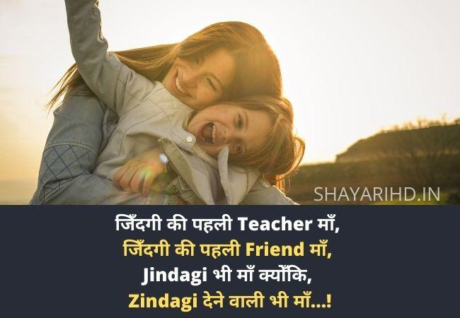 Maa Shayari in Hindi 2021, Beautiful shayari for Mother, Hindi Shayari for Maa