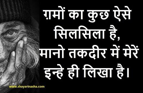 True Two Line Sad Shayari in Hindi with HD Images