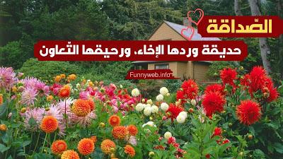 الصداقة حديقة وردها الإخاء ورحيقها التعاون