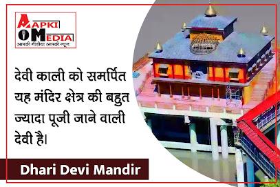 Dhaari Devi Mandir, Srinagar