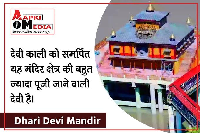 Dhaari Devi Mandir, Srinagar :- धारी देवी आपकी मनोकामना पूर्ण करती है।