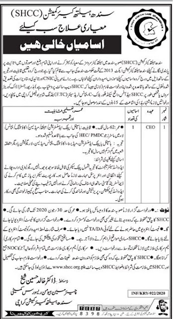 Sindh Health Care Commission SHCC Govt Jobs 2020