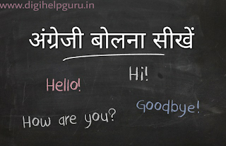 Learn English Speaking in Hindi
