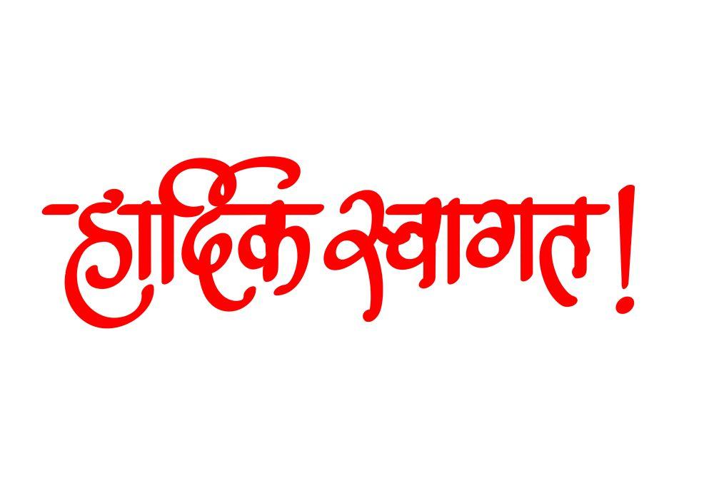 Abhinandan, Welcome, Swagtam, Text Hardik Swagat | Freebek Vadhdivas Chya Hardik Shubhechha Hd