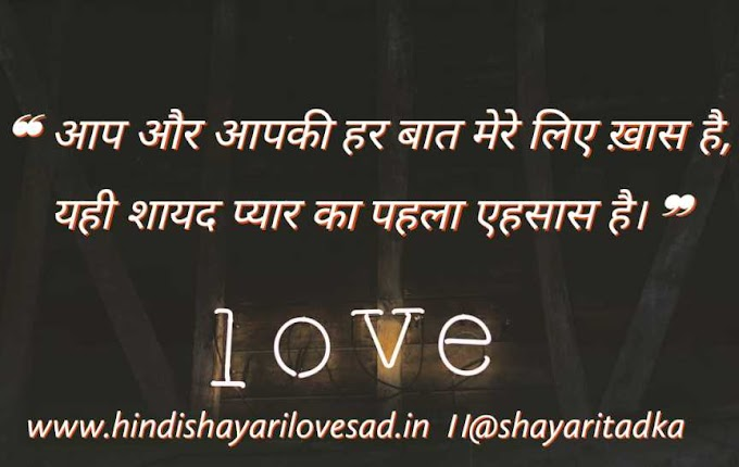 Lataest true love shayari in hindi for boyfriend with images -2020