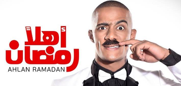أسعار تذاكر مسرحية اهلا رمضان