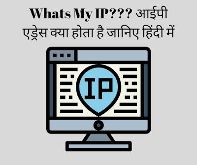 Whats_My_IP???_आईपी_एड्रेस_क्या_होता_है_जानिए_हिंदी_में