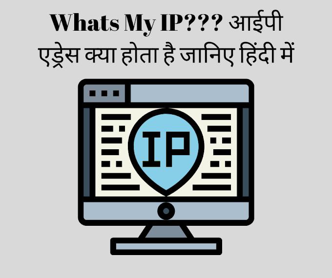 Whats My IP??? आईपी एड्रेस क्या होता है जानिए हिंदी में ....