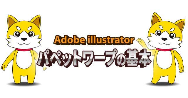 イラレ パペットワープの基本 キャラ変形自由自在! illustrator CC 使い方