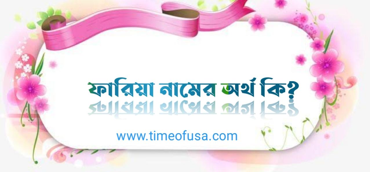 ফারিয়া নামের ইসলামিক অর্থ কি, fariya name meaning in Bengali, ফারিয়া নামের বাংলা অর্থ কি, ফারিয়া নামের অর্থ কি, Fariya namer ortho ki, Fariya namer ortho, Fariya, Fariya Ortho, ফারিয়া অর্থ