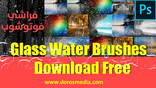 فرش الماء الزجاجي تأثير للفوتوشوب مجانا على مدونة دروس ميديا
