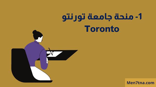 الدراسة في كندا