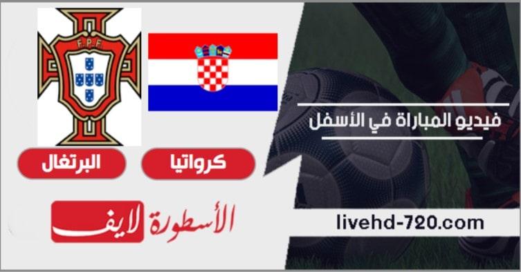 مشاهدة مباراة كرواتيا والبرتغال بث مباشر