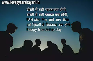 National Friendship day shayari