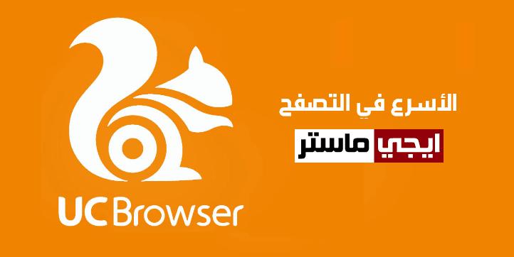 متصفح UC Browser لتصفح الانترنت بسرعة وأمان واستهلاك أقل