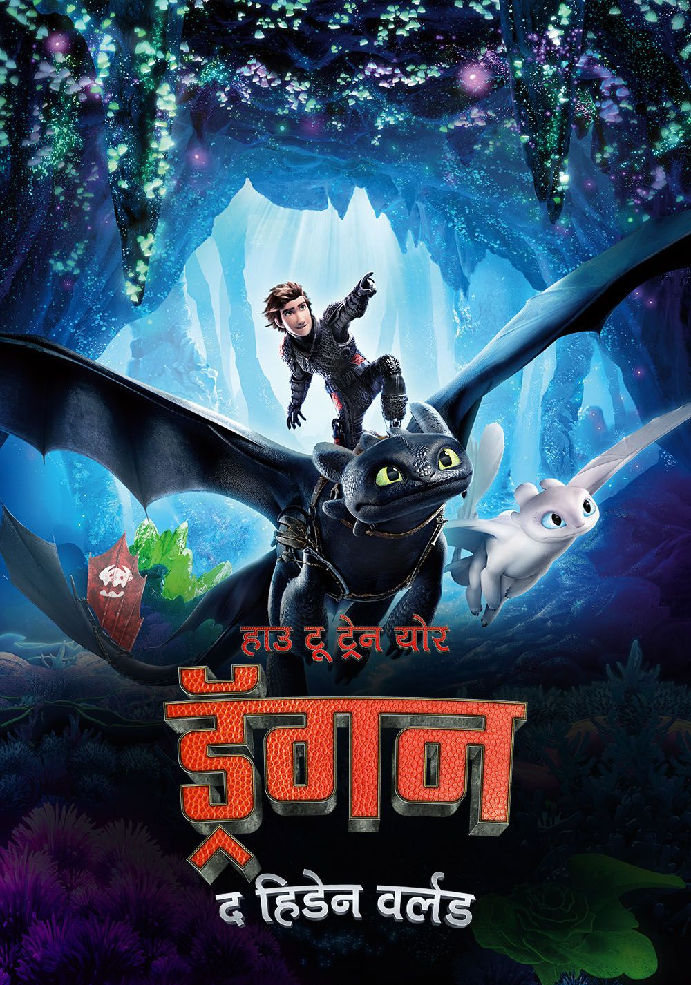 Hindi Dubbed Movie How to Train Your Dragon 3 : The Hidden