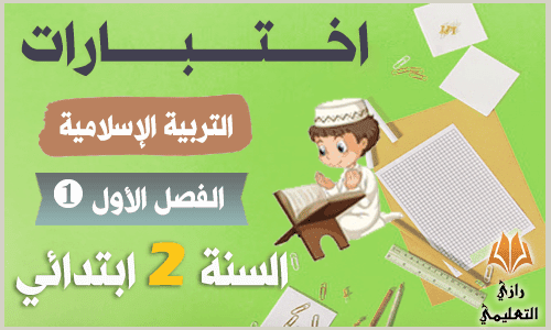 اختبارات الفصل الأول في التربية الاسلامية للسنة الثانية ابتدائي