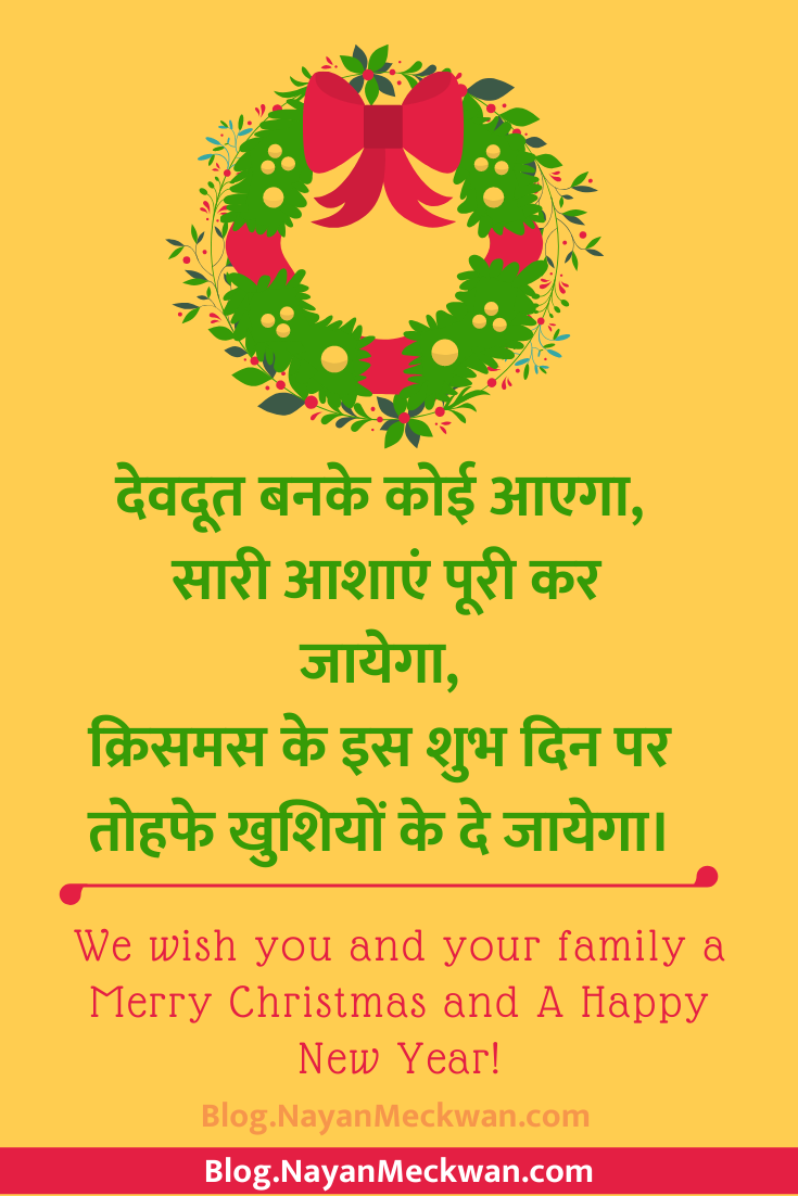 Merry Christmas And Happy New Year Wishes Images Gif Sms