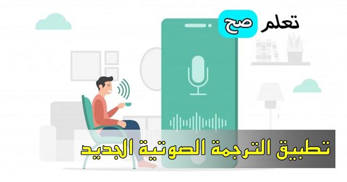 هكذا ساعدني برنامج الترجمة بالصوت في محنتي !