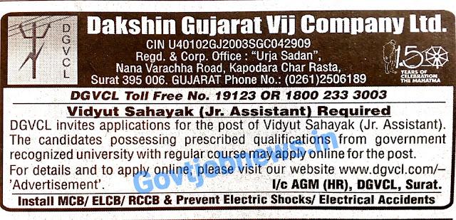 DGVCL- Vidyut Sahayak (Jr. Assistant) Recruitment 2019-20 | Apply @ dgvcl.com