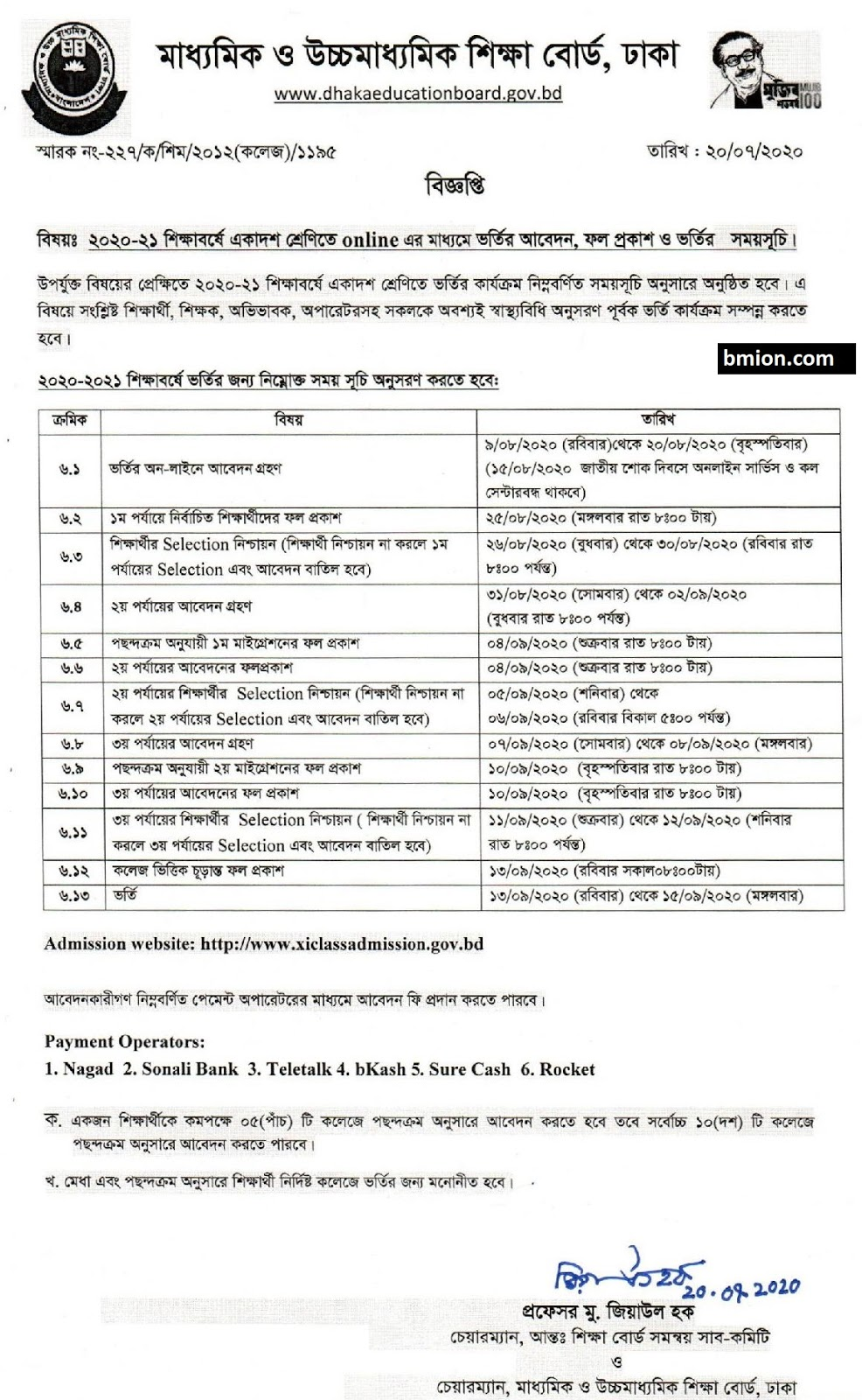 hsc college admission sms online process - result merit list migration 2020 - 2021  www.xiclassadmission.gov.bd