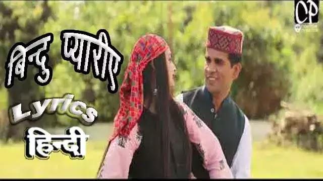 Bindu Piyariye ( बिन्दु प्यारीए ) Himachali Song Lyrics in Hindi singer Rajesh Dadwal