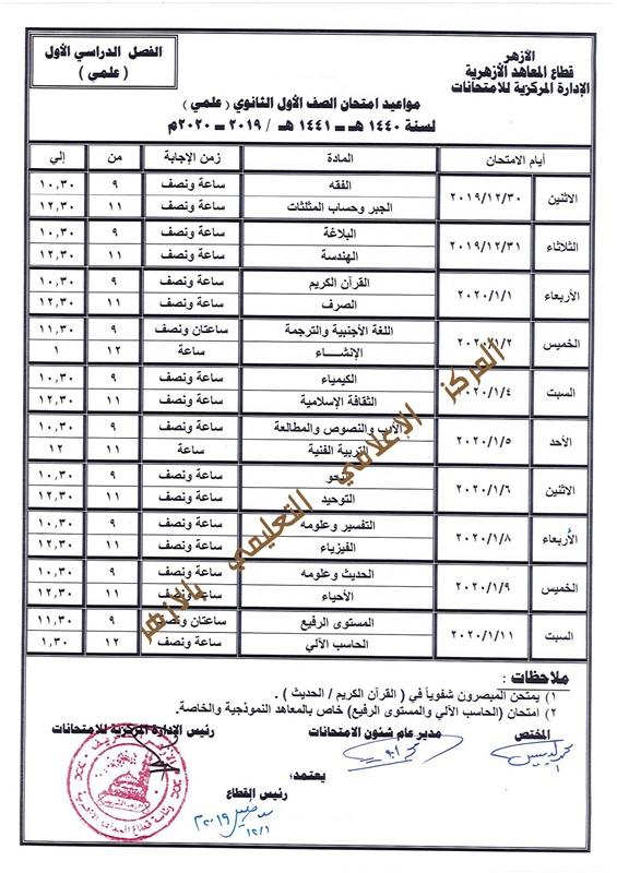 جدول مواعيد امتحانات صفوف ابتدائي واعدادي وثانوي 2019-2020 بالازهر 302