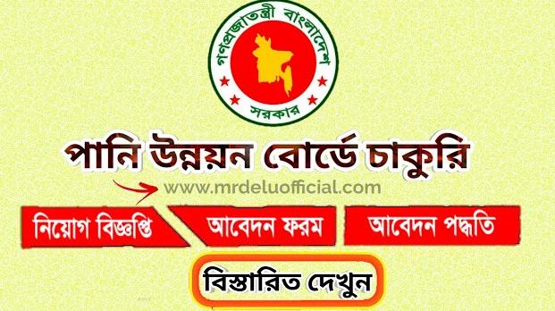 বাংলাদেশ পানি উন্নয়ন বোর্ড (BWDB) চাকরির নিয়োগ বিজ্ঞপ্তি ২০২০-Bangladesh Water Development Board Job Circular 2020