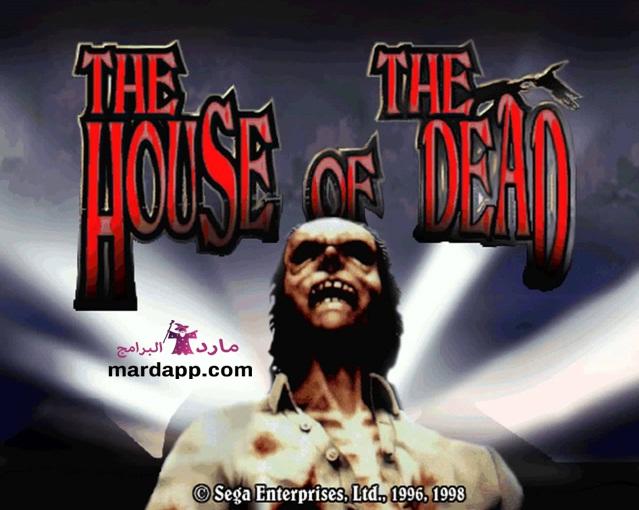 تحميل لعبة بيت الرعب the house of the dead 1 للكمبيوتر برابط مباشر ميديا فاير