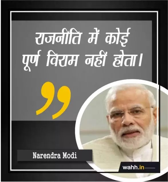 Narendra Modi Quotes With  Images
