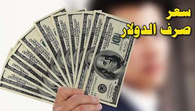 سعر الدولار اليوم في بغداد