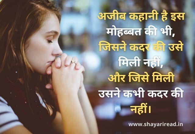 लव शायरी 2021 | Love Shayari 2021 । Love Romantic Shayari