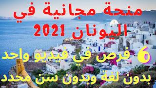 تدريب ممولة بالكامل في اليونان 2021| ERASMUSINTERN