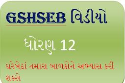 GSHSEB Video preparation for students std 12