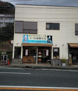 ロシアのマトリョーシカのルーツは箱根と書かれた青い看板の謎のお店