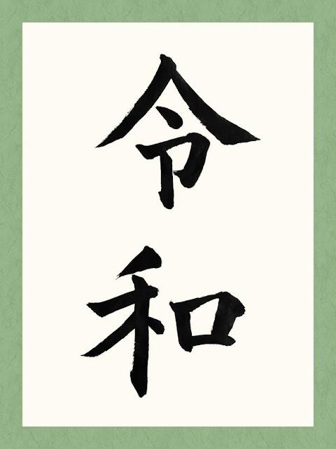 Mengenal Jepang Lewat Kaligrafi (Shodō dan Shūji)