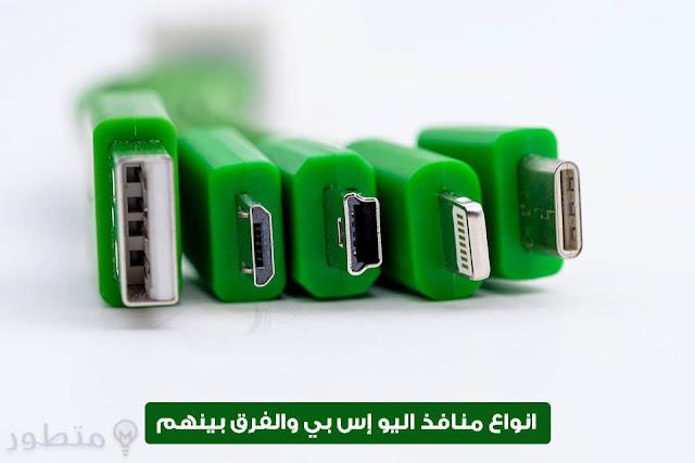 جميع انواع منافذ USB والفرق بينهم