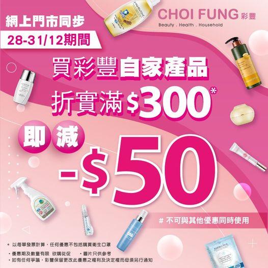 彩豐行: 買自家產品滿$300即減$50 至12月31日
