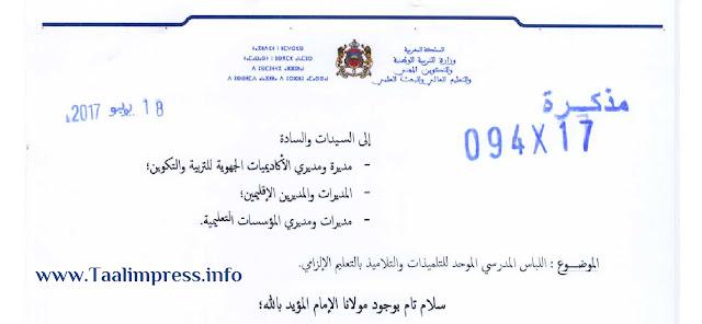 مذكرة رقم 17-094 في شأن اللباس المدرسي الموحد للتلميذات والتلاميذ بالتعليم الإلزامي