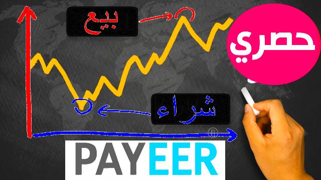 """تداول العملات الرقمية وربح منها """"Payeer"""" لن يشاركها معك أحد"""