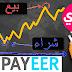 """تداول العملات الرقمية للمبتدئين وربح منها """"Payeer"""" لن يشاركها معك أحد !"""