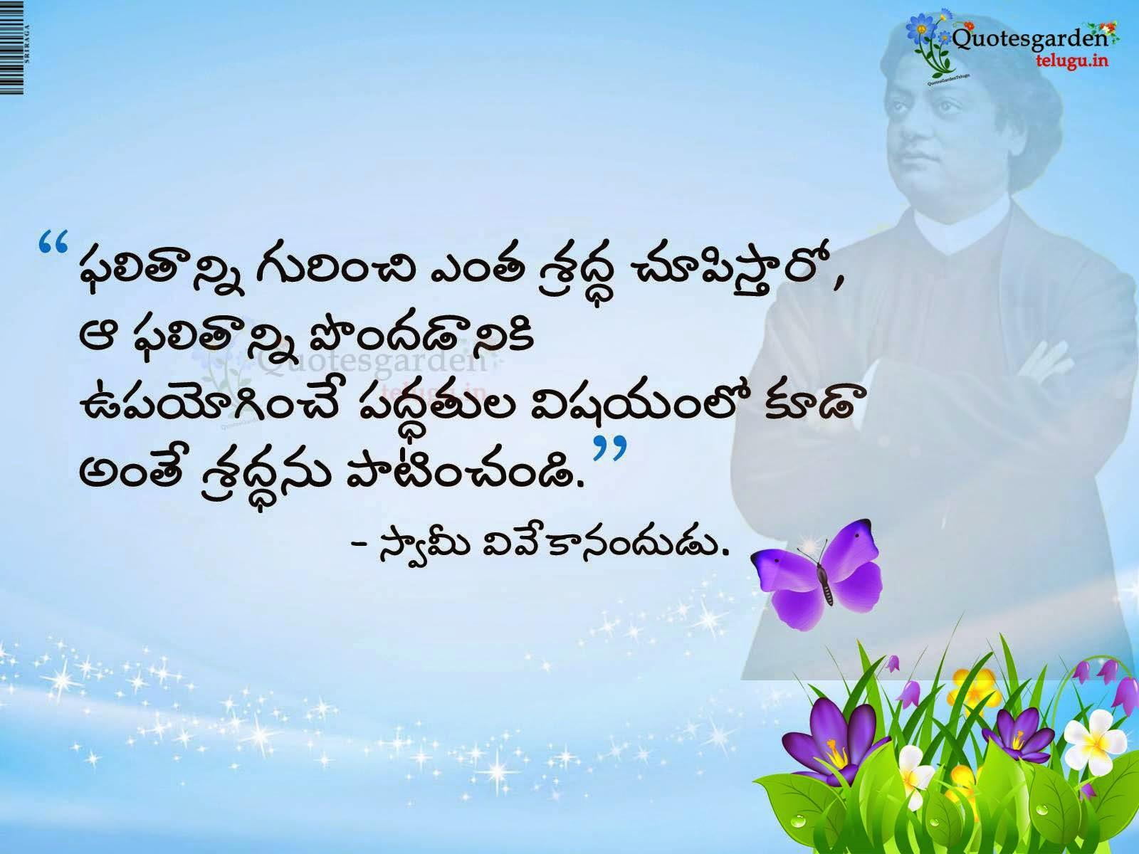 Swami Vivekananda Quotes Wallpapers In Hindi Vivekananda Inspirational Quotes Best Telugu Quotes