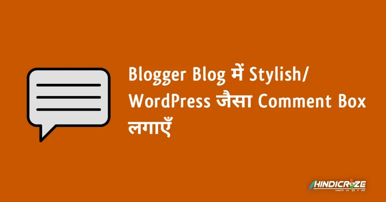 How to change comment box in blogger