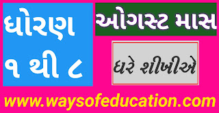 STD [1 TO 8] GHARE SHIKHIYE AUGUST MONTH HOME WORK BOOK BY GCERT IN GUJARAT