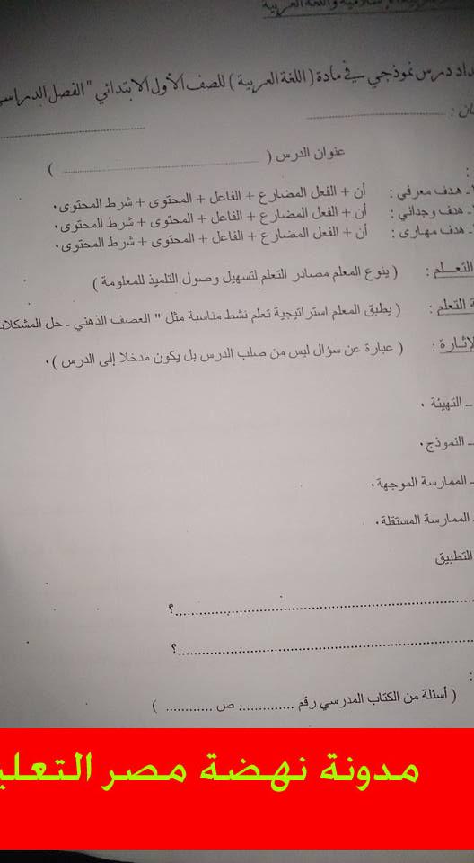 نموذج تحضير لغة عربية حديث للصف الرابع والخامس والسادس الابتدائى الترم الثانى بالقرائية روعة جدا  %25D8%25B9%25D8%25A7%25D9%2585