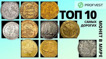 ТОП 10 самых дорогих монет в мире